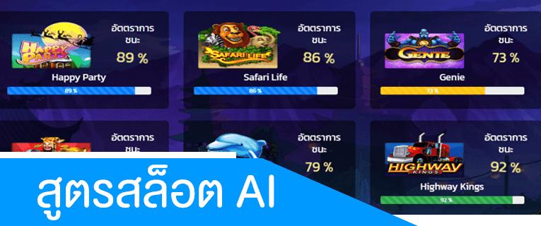 สูตรสล็อต AI 2021 ฟรี
