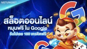 สล็อตหมุนฟรี ใน Google รับไปเลย ฟรีเครดิต 100 บาท